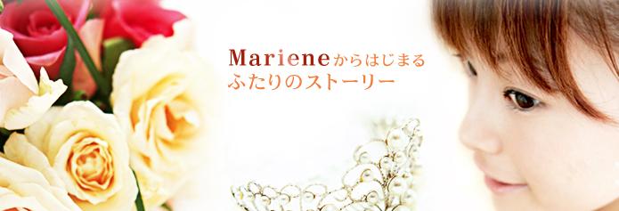マリエーヌ