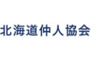 北海道仲人協会