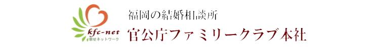 官公庁ファミリークラブ