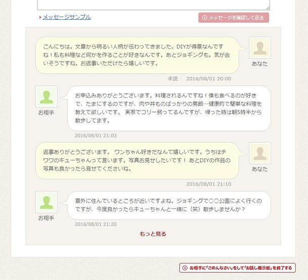 楽天オーネット_お話し掲示板