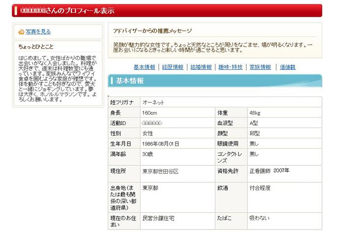 楽天オーネット_入会