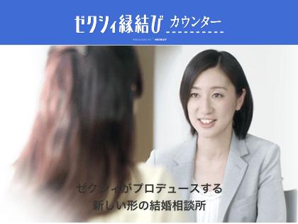 結婚相談所_20代_ゼクシィ縁結びカウンター
