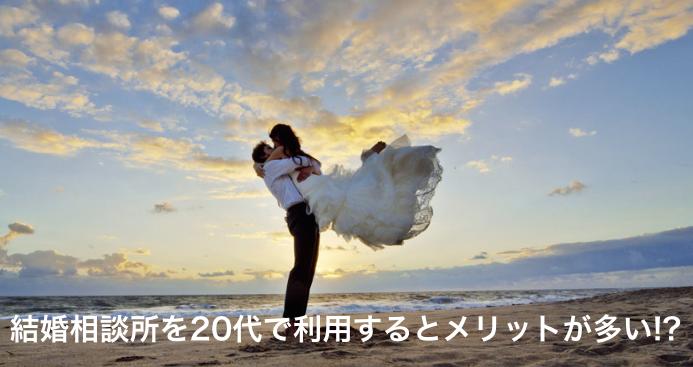 結婚相談所_20代_メリット