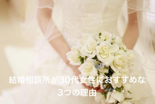 結婚相談所_30代_おすすめ
