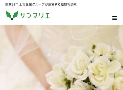結婚相談所_40代_サンマリエ