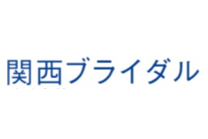 関西ブライダル