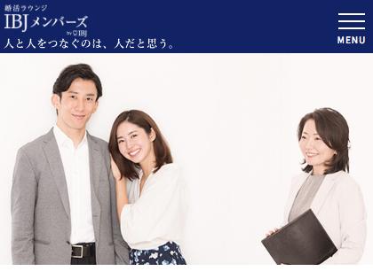 20代_結婚相談所_ibj