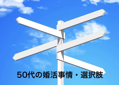 50代_婚活