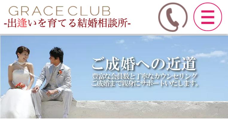 GRACE-CLUB