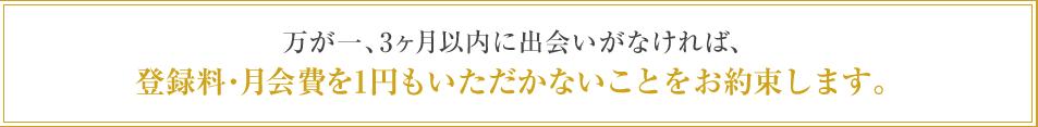 エン婚活_返金