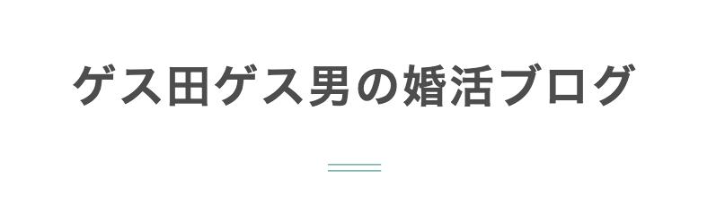 ゲス田ゲス男の婚活ブログ