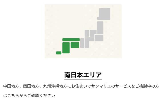 サンマリエ_料金_南日本