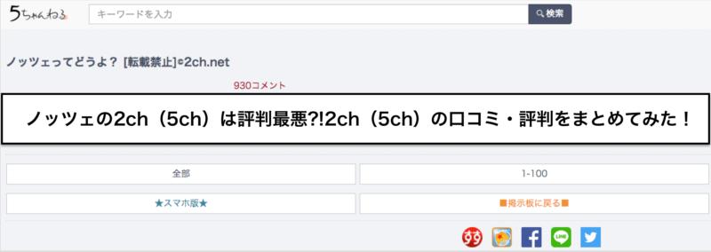 検索 5ch