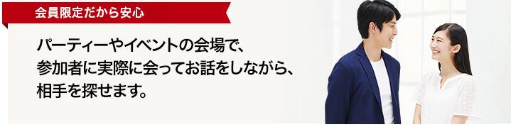楽天オーネット_婚活パーティー・イベント_会員限定