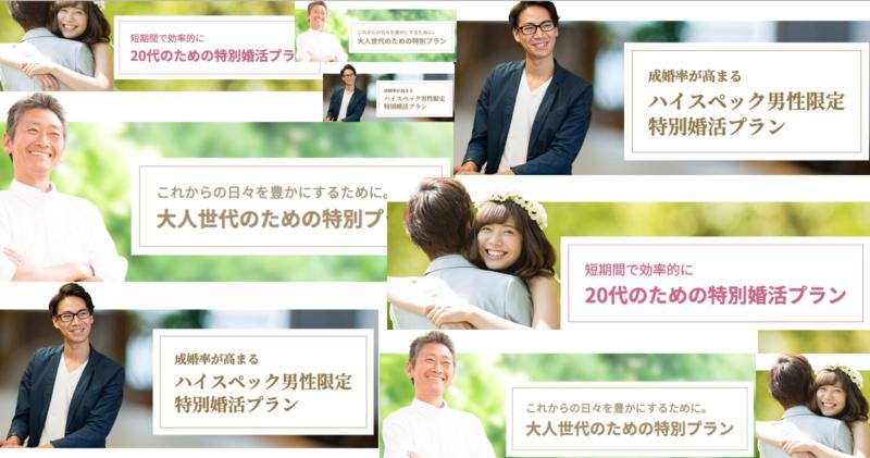 IBJメンバーズ_割引