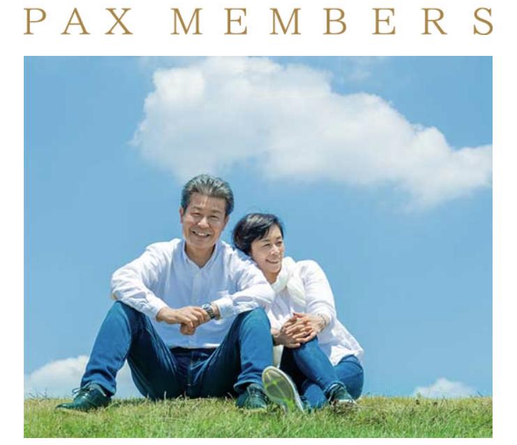 パートナーエージェント-PAX-MEMBERS