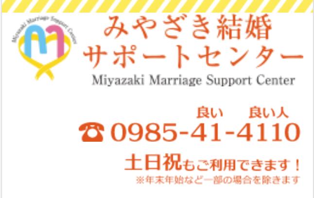 みやざき結婚サポートセンター