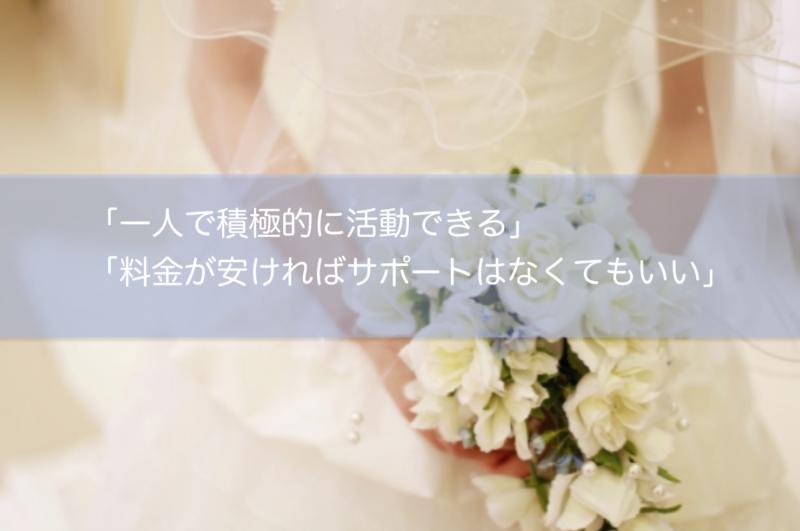 データマッチング型(コスパ重視)おすすめ結婚相談所比較ランキング