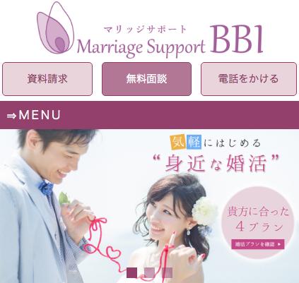 マリッジサポートBBI