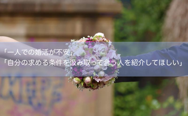 仲人紹介型(サポート重視)おすすめ結婚相談所比較ランキング.png