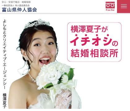 富山県仲人協会