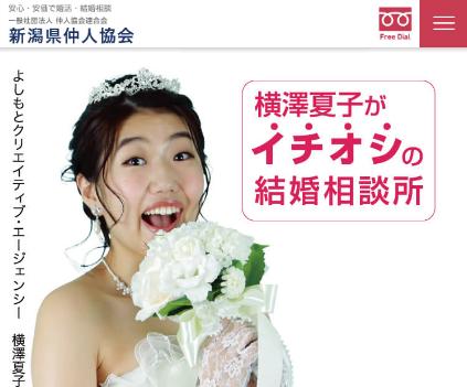 新潟県仲人協会