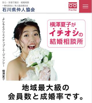 石川県仲人協会
