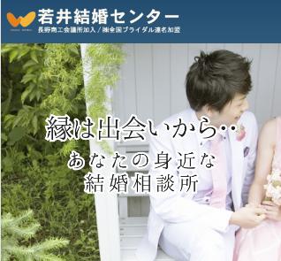 若井結婚センター