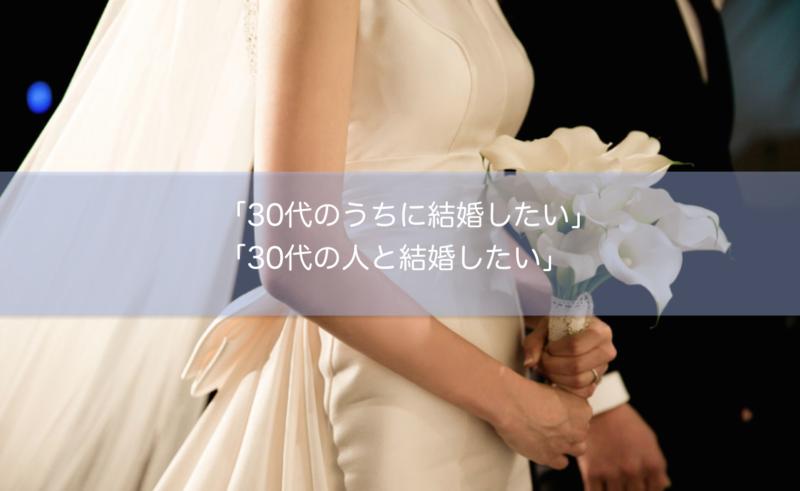 30代(アラサー)におすすめな結婚相談所比較ランキング