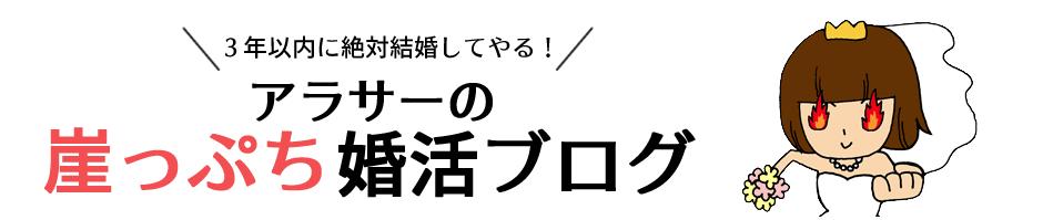 アラサー女の崖っぷち婚活ブログ〜3年以内に結婚したい!〜