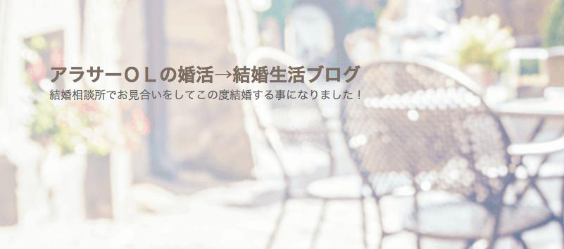 アラサーOLの婚活→結婚生活ブログ