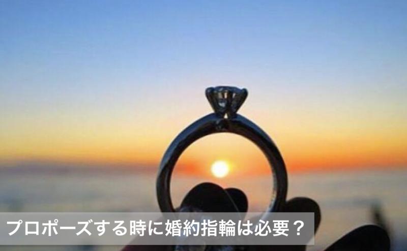 プロポーズ_指輪