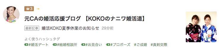 元CAの婚活応援ブログ-KOKO-BLOG