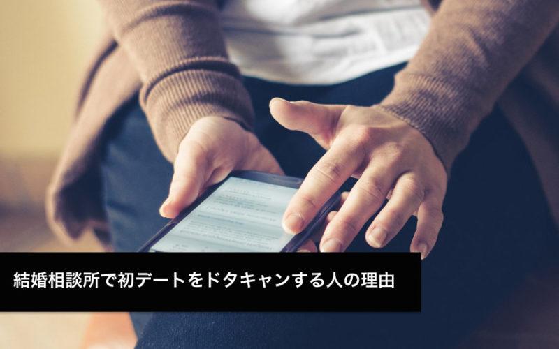結婚相談所_デート_ドタキャン